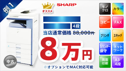 コピー機 SHARP,MX2300FG