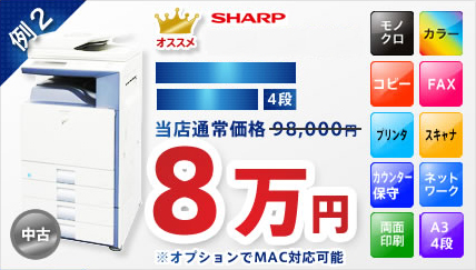 コピー機 SHARP,MX2700FG