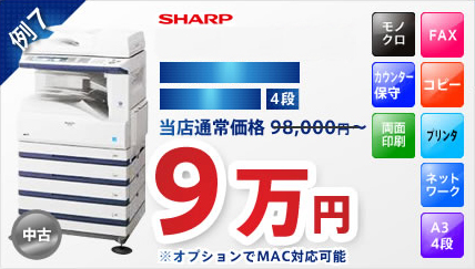 コピー機 SHARP,AR-267FP