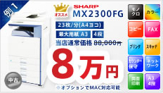 複合機 SHARP,MX2300FG