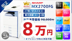 複合機 SHARP,MX2700FG